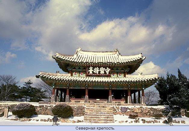 Южная Корея. Достопримечательность